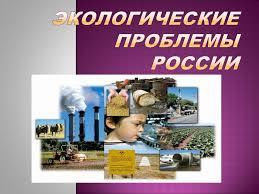 Урок окружающего мира Экологические проблемы России й класс Презентация к уроку