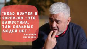 <b>Интервью с Владимиром Мариновичем</b>. Где найти сильных ...