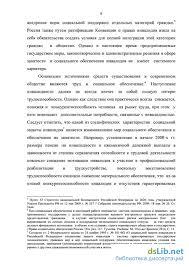регулирование труда и социального обеспечения инвалидов в  Правовое регулирование труда и социального обеспечения инвалидов в Российской Федерации