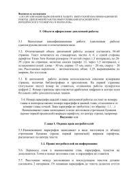 Методические указания по написанию дипломной работы Красноярский юридический техникум