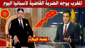 عاجل .. المغرب يواصل انتقامه من مدريد ويوجه صفعة قاضية لاسبانيا اليوم ! -  YouTube