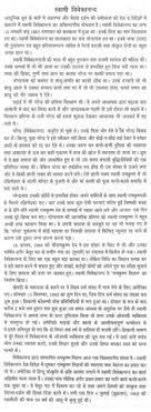 swami vivekananda essay athumb g essay on swami vivekananda get essay on ldquoswami vivekanandrdquo in hindi