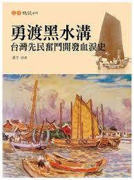 「台灣地位險要」的圖片搜尋結果