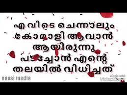 Malayalam Break Up WhatsApp Status YouTube Classy Breakup Malayalam
