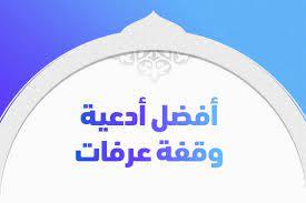 أفضل أدعية وقفة عرفات للفرج والرزق والمتوفى والصائم - تريندات