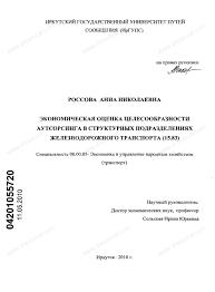 Диссертация на тему Экономическая оценка целесообразности  Диссертация и автореферат на тему Экономическая оценка целесообразности аутсорсинга в структурных подразделениях железнодорожного
