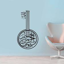 4 bismillah circle calligraphy wallpapers deeniaurat
