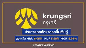 ธนาคารกรุงศรีประกาศปรับลดอัตราดอกเบี้ย MRR เหลือ 6.05% MLR 5.58% และ MOR  5.95% เริ่ม 21/05/2563 - YouTube