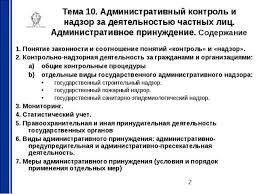 Презентация на тему Административный контроль и надзор за  Административный контроль и надзор за деятельностью частных лиц Административное принуждение Содержание
