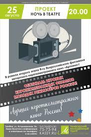 В Молодёжке покажут короткометражки молодых режиссёров России  Фестиваль игровых короткометражных фильмов молодых режиссёров России состоится в Тамбове 25 августа На суд тамбовского зрителя свои экспериментальные