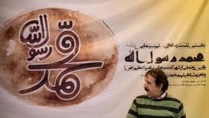 Image result for سریال محمد رسول الله
