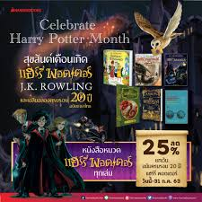 Nanmeebooks Fan - Celebrate Harry Potter Month⚡️ ....