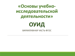 Основы учебно исследовательской деятельности презентация онлайн  Основы учебно исследовательской деятельности