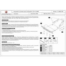 SHERIFF 271568 <b>Защита картера</b>, <b>сталь</b> 2 мм, вес: 8,8, время ...
