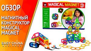 Обзор Детский <b>магнитный конструктор</b> Magical Magnet - YouTube