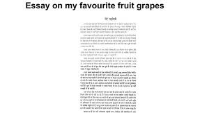 essay on my favourite fruit grapes google docs