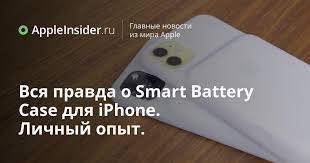 Вся правда о <b>Smart Battery</b> Case для iPhone. Личный опыт ...