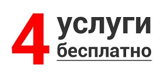 Акция «4Б»   Киров ремонт