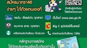7 ช่องทาง สมัคร 'ประกันสังคม' มาตรา 40 รับเงินเยียวยา 5,000 บาท