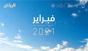 تقرير حالة الجو لعام 2021 شهر فبراير