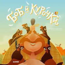 <b>Книжки</b>-<b>картинки</b>. <b>Боб и</b> курочки