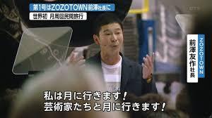 「「ZOZOTOWN」前澤社長 月へ 米「スペースX」宇宙船で」の画像検索結果
