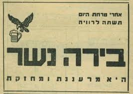 Image result for ‫ בירה מאלט של פעם‬‎