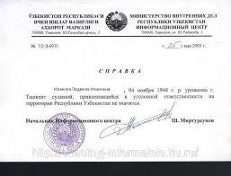 Справка о несудимости из Узбекистана предназначение форма  Справка имеет печать Информационного Центра МВД Узбекистана России дату выдачи и подпись начальника данного центра