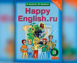 ГДЗ решебник по Английскому языку happy english ru класс  ГДЗ по Английскому языку 8 класс