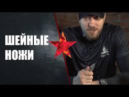 <b>Шейные ножи</b> - YouTube