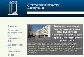 Как читать диссертации Российская Государственная Библиотека  Авторефераты ленинская библиотека