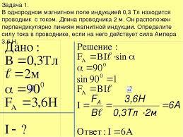 Презентация по теме Электромагнитное поле Электромагнитные волны  В однородном магнитном поле индукцией 0 3 Тл находится проводник с