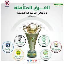 الفرق المتأهلة لربع نهائي كأس الكونفدرالية الأفريقية حتى الآن