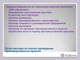 Отчет по производственной практике электромонтера на предприятии  Отчет по производственной практике в турфирме ОТЧЕТ по производственной преддипломной практике Электрификация и автоматизация сельского хозяйства Студента