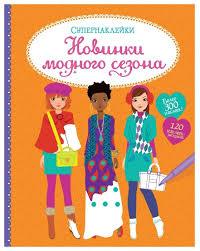 Супернаклейки <b>Новинки модного сезона</b> — Детские книжки с ...