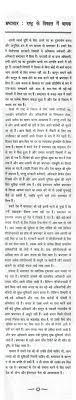 essay on corruption in punjabi language thoughts argumentative  gates of vienna
