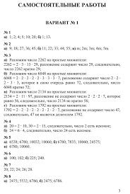 решебник к Дидактическим материалам по Математике класс  Решебник