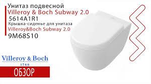 <b>Унитаз подвесной Villeroy&Boch</b> Subway 2.0 ( арт. 5614A1R1 ...