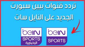 تردد قناة بي ان سبورت 2021 Bein Sport على النايل سات لمتابعة مباراة مصر  وكينيا اليوم
