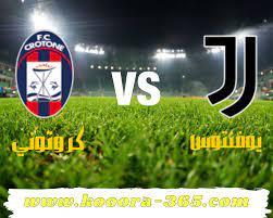 بث مباشر كورة 365 | مشاهدة مباراة يوفنتوس وكروتوني اليوم في الدوري الإيطالي