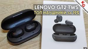 ТОП наушники <b>LENOVO GT2 TWS</b>! ОБЗОР! Onyx Neo, Spunky ...
