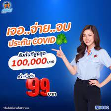 Srisawad | มีไว้อุ่นใจกว่า ประกัน COVID เจอ จ่าย จบ ตรวจพบจ่ายทันที!  รับความคุ้มครองสูงสุดถึง 100,000 บาท ค่าเบี้ยเริ่มต้น 99 บาทต่อปี