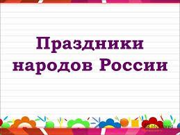 Презентация на тему Праздники народов России Скачать  1 Праздники народов России