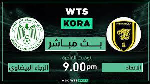 مشاهدة مباراة الاتحاد ضد الرجاء البيضاوي بث مباشر اليوم 21-8-2021 بنهائي  كأس محمد السادس - واتس كورة