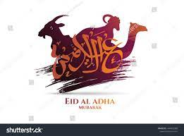 Vector Illustration Muslim Holiday Eid Aladha Stock Vector (Royalty Free)  1444492382