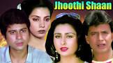 Shabana Azmi Jhoothi Shaan Movie