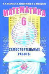 класс net Математика 6 класс Самостоятельные работы Зубарева И И Лепешонкова И П Мильштейн М С