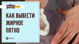 Как вывести жирное пятно с одежды? Как вывести жирное пятно ...