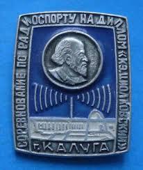 Соревнование по радиоспорту на диплом К Э Циолковский Калуга радио