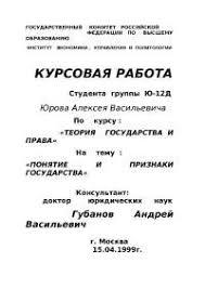 Понятие и признаки государства курсовая по теории государства и  Понятие и признаки государства курсовая по теории государства и права скачать бесплатно власть политика Россия федерализм